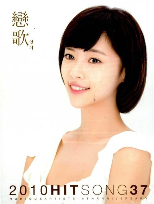 연가 2010 [2CD]