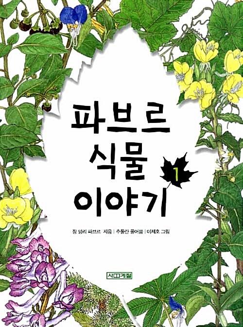 파브르 식물 이야기 1