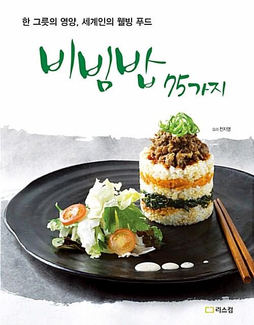 비빔밥 75가지