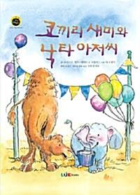 코끼리 새미와 낙타 아저씨