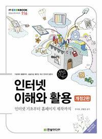 인터넷 이해와 활용 : 인터넷 기초부터 홈페이지 제작까지 개정2판