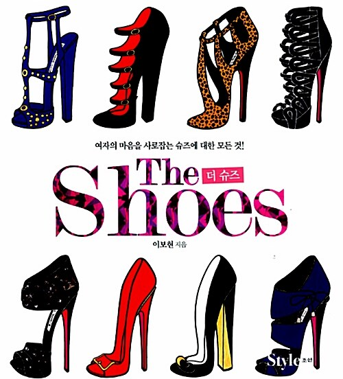 The Shoes 더 슈즈
