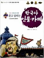한국사 인물카페 1