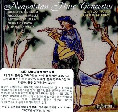 [수입] 18세기 나폴리 플룻 협주곡집