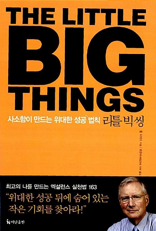 [중고] 리틀 빅 씽 The Little Big Things