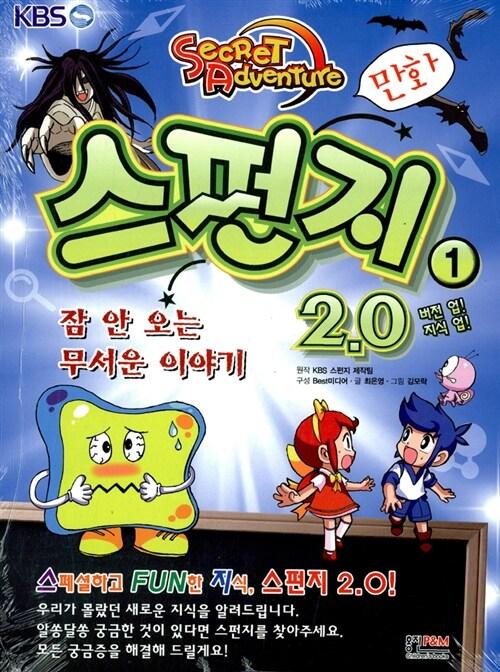 (KBS 만화)스펀지 2.0. 1, 잠 안 오는 무서운 이야기