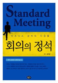 회의의 정석 : 회의 운영과 진행기술 편