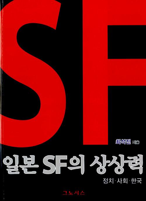 일본 SF의 상상력 : 정치ㆍ사회ㆍ한국
