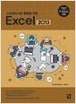 [중고] 스프레드시트 활용을 위한 Excel 2013