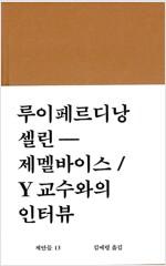 제멜바이스 / Y 교수와의 인터뷰