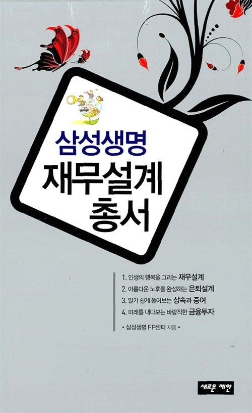 [중고] 삼성생명 재무설계 총서 세트 - 전4권