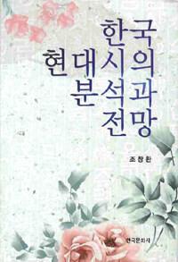 한국 현대시의 분석과 전망