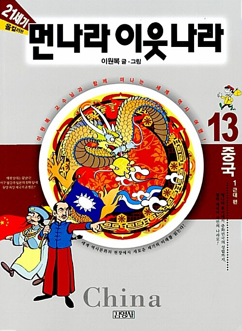 21세기 먼나라 이웃나라 13 : 중국 1 근대 편