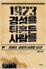 1923 경성을 뒤흔든 사람들