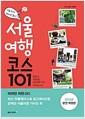 [중고] 서울 여행 코스 101 (2014년판)
