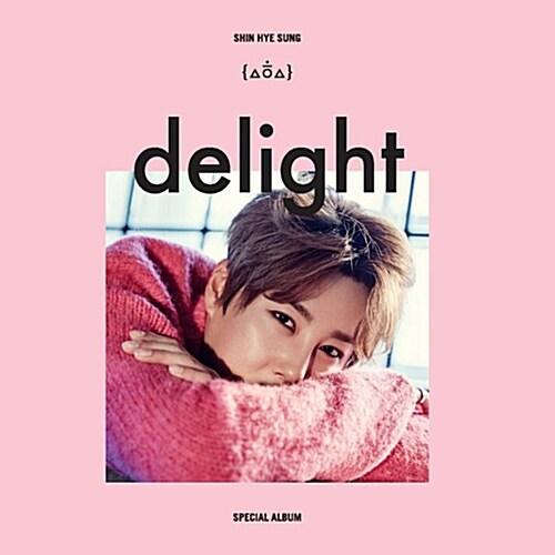 신혜성 - 스페셜앨범 delight [재발매]