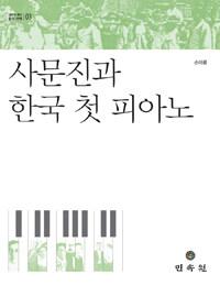 사문진과 한국 첫 피아노