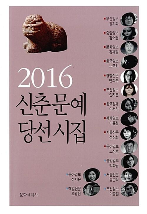 2016 신춘문예 당선시집