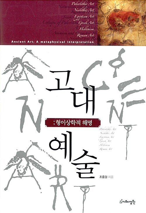 고대예술 : 형이상학적 해명