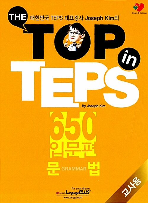The Top in TEPS 650 입문편 문법 (문제집 + 해설집)