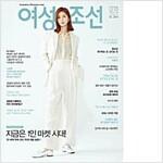 여성조선 - 1년 정기구독 + 르누베르 펩타이드 스페셜 링클크림 정품(23만원)