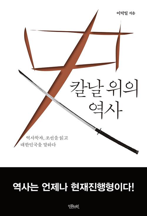 칼날 위의 역사 : 역사학자, 조선을 읽고 대한민국을 말하다