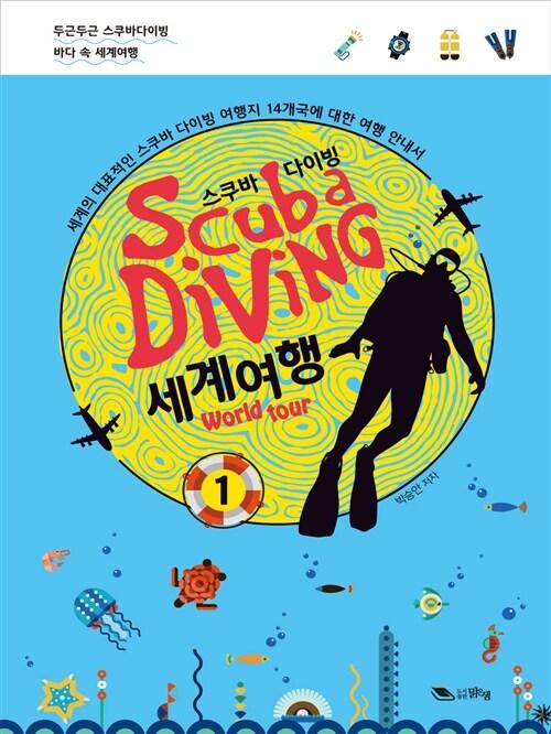 스쿠바 다이빙 세계여행 1