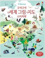 구석구석 세계 그림 지도 스티커북