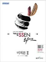 개념 SSEN 쎈 라이트 미적분 2 (2019년 고3용)
