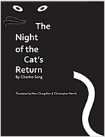 The Night of the Cat's Return (Paperback)