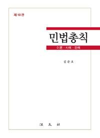 민법총칙 : 이론·사례·판례 제10판