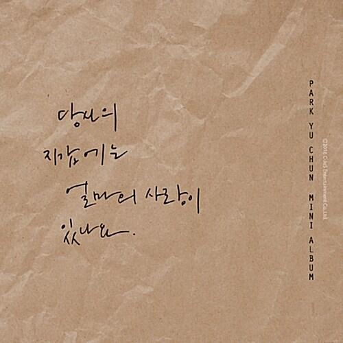 박유천 - 미니 1집 당신의 지갑에는 얼마의 사랑이 있나요. [한정반]
