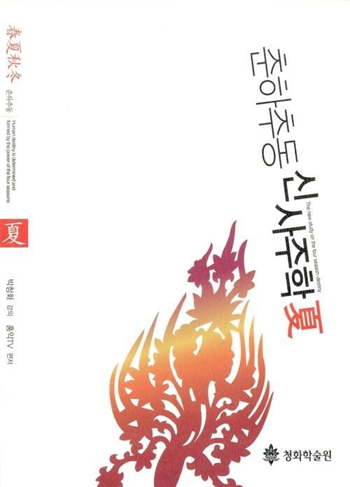 춘하추동 신사주학 夏