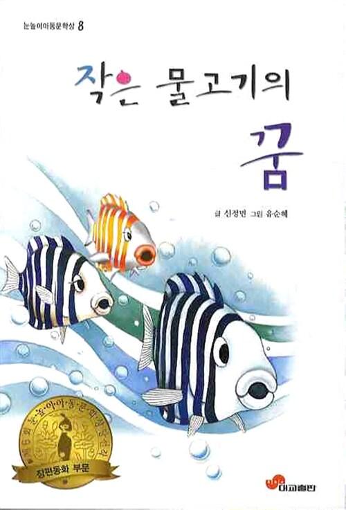 작은 물고기의 꿈