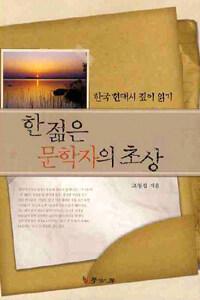 한 젊은 문학자의 초상 : 한국 현대시 깊이 읽기