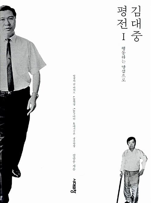 김대중 평전 1