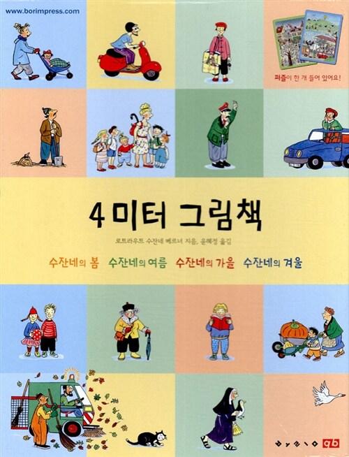 수잔네의 그림책 세트 - 전4권