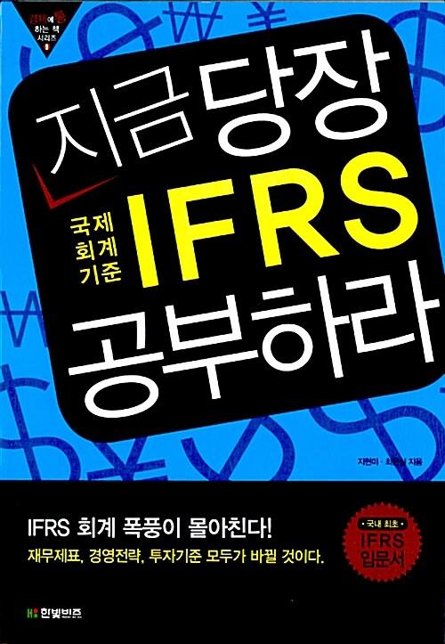 지금 당장 IFRS 공부하라