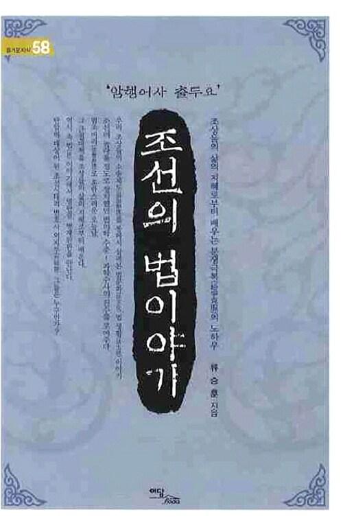 조선의 법 이야기