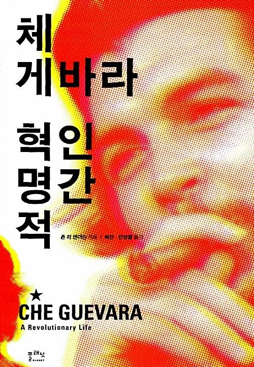 [중고] 체 게바라, 혁명적 인간