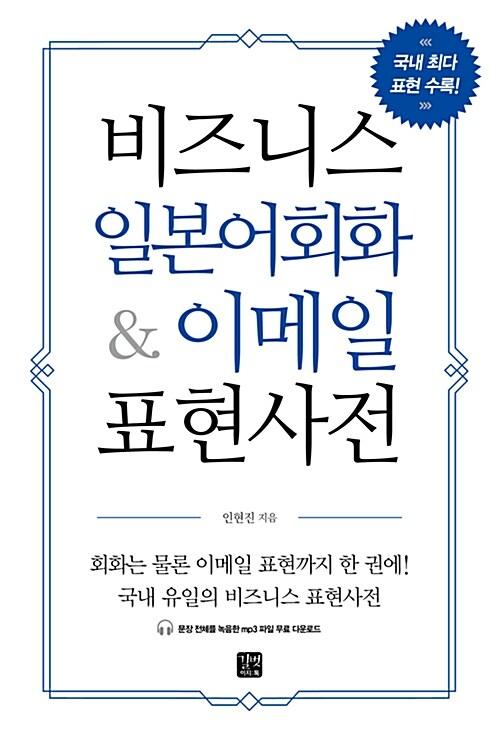 비즈니스 일본어 회화 & 이메일 표현사전