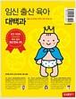 [중고] 임신 출산 육아 대백과 (2011년 개정5판)