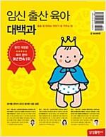 [중고] 임신 출산 육아 대백과 (2012년 개정6판)