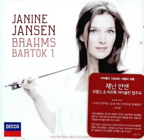 브람스 & 바르톡 : 바이올린 협주곡