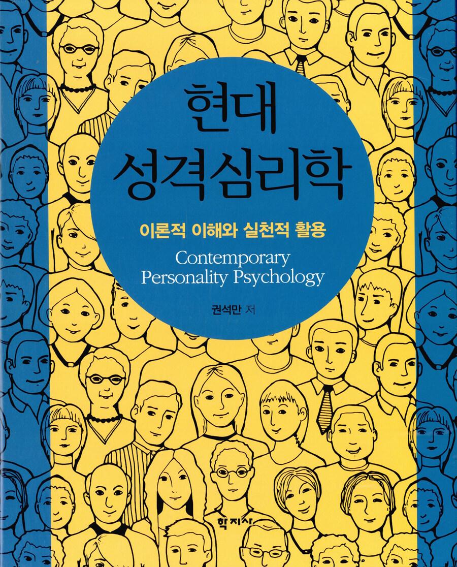 현대 성격심리학 : 이론적 이해와 실천적 활용