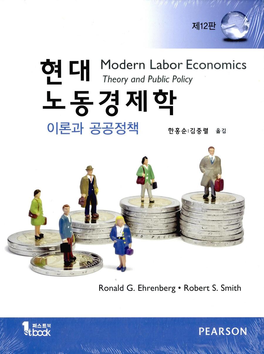 현대 노동경제학 : 이론과 공공정책