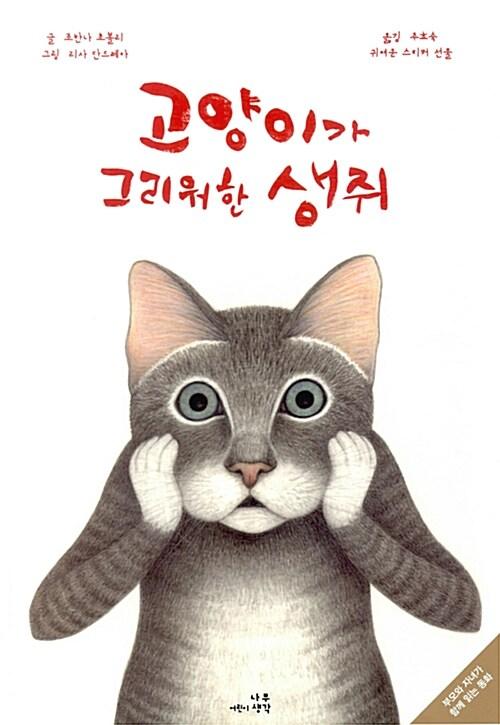 고양이가 그리워한 생쥐