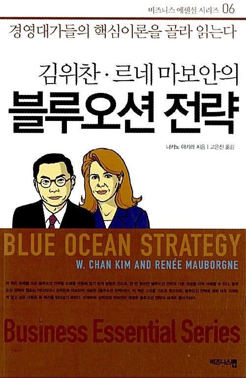 김위찬.르네 마보안의 블루오션 전략