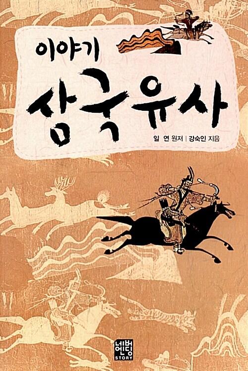 이야기 삼국유사 (문고판)