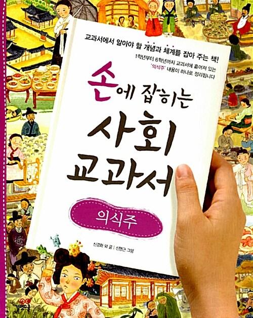 손에 잡히는 사회 교과서 16